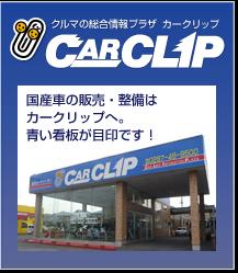 カークリップ国産車サイト