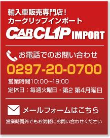 輸入車販売専門店カークリップインポート
