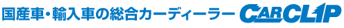 国産車・輸入車の総合カーディーラーCAR CLIP